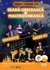 Seara Machedoneasca & Greceasca: Gramoste & Greek 4U Live Band