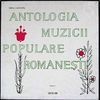 Various - Antologia muzicii populare romanesti